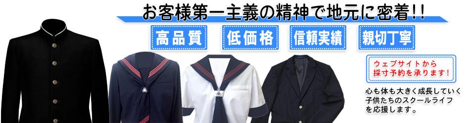 学生服採寸・販売 ウェブサイトから採寸の予約を承ります。